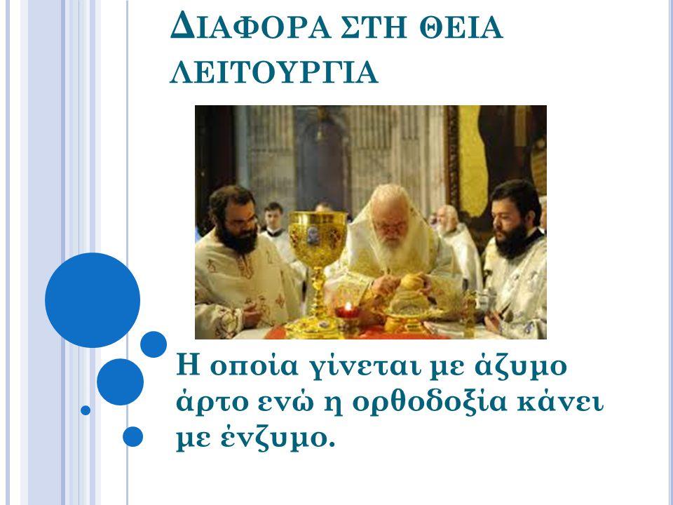 Δ ΙΑΦΟΡΑ ΣΤΗ ΘΕΙΑ ΚΟΙΝΩΝΙΑ Όπου οι δυτικοί δίνουν όστια και δεν μεταδίδουν το σώμα και το αίμα του Χριστού.