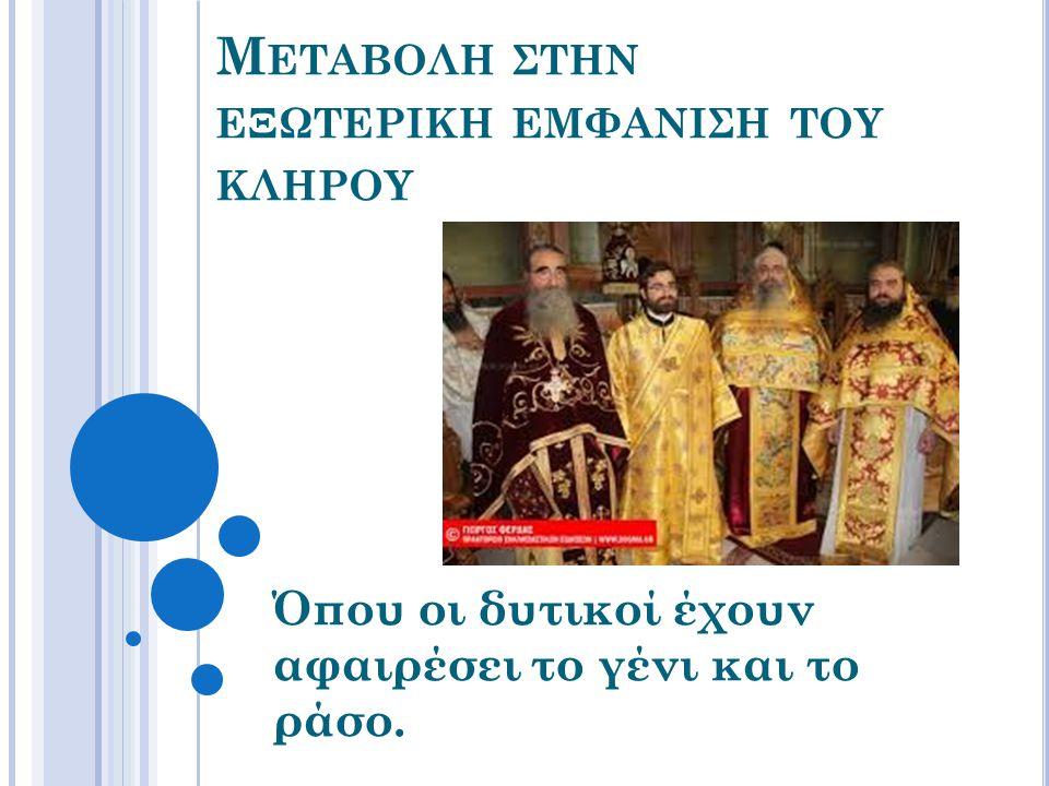 Δ ΙΑΦΟΡΑ ΣΤΗ ΜΕΤΑ ΘΑΝΑΤΟΝ ΖΩΗ Οι καθολικοί δέχονται το «καθαρτήριο (πουργατόριον) πυρ».