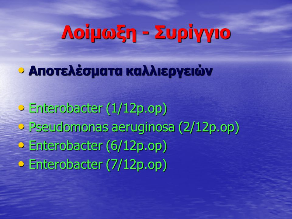 Λοίμωξη - Συρίγγιο Αποτελέσματα καλλιεργειών Αποτελέσματα καλλιεργειών Enterobacter (1/12p.op) Enterobacter (1/12p.op) Pseudomonas aeruginosa (2/12p.op) Pseudomonas aeruginosa (2/12p.op) Enterobacter (6/12p.op) Enterobacter (6/12p.op) Enterobacter (7/12p.op) Enterobacter (7/12p.op)