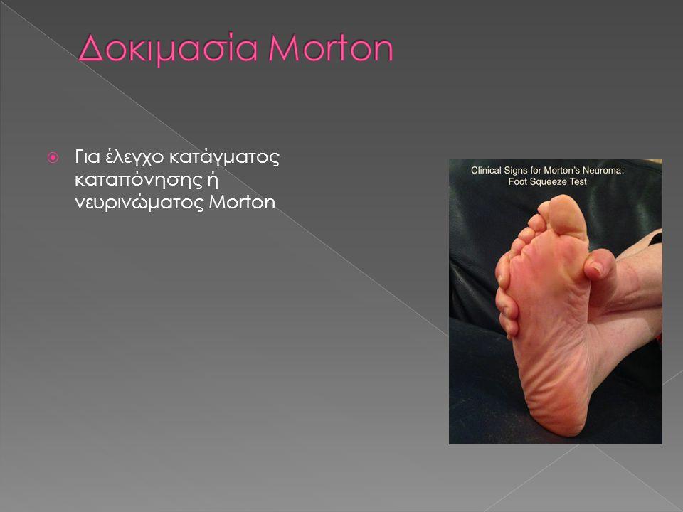  Για έλεγχο κατάγματος καταπόνησης ή νευρινώματος Morton