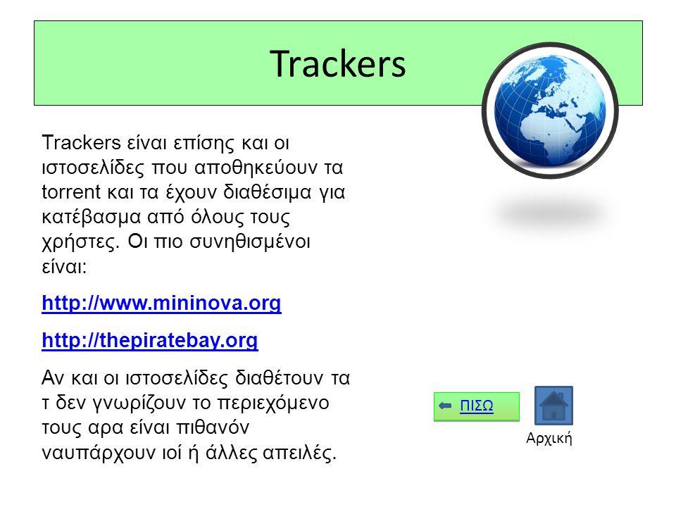 Trackers είναι επίσης και οι ιστοσελίδες που αποθηκεύουν τα torrent και τα έχουν διαθέσιμα για κατέβασμα από όλους τους χρήστες.