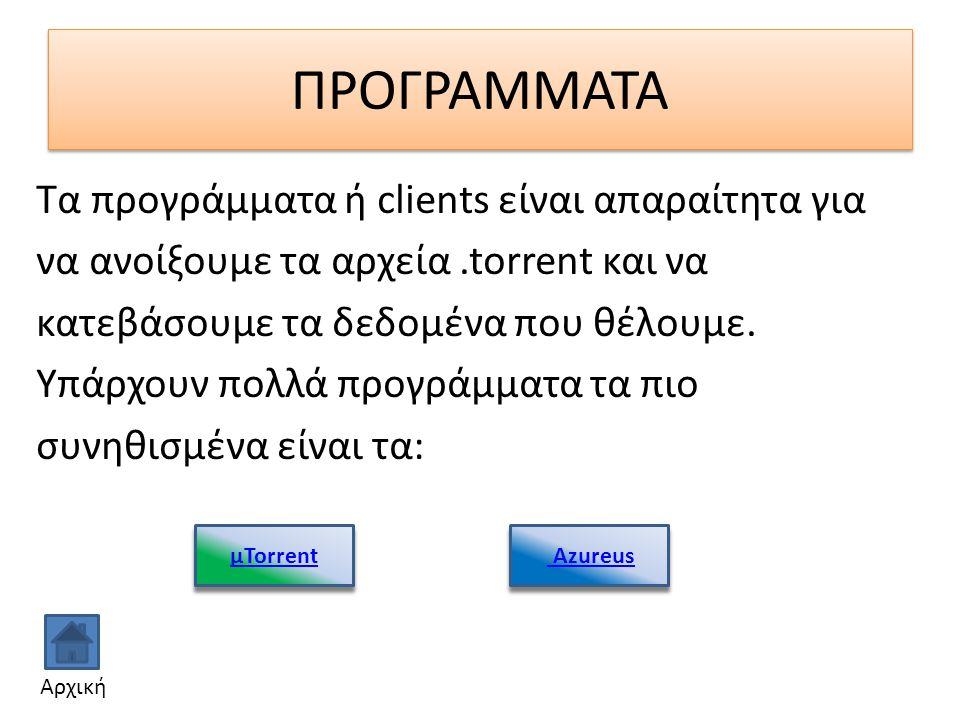 ΠΡΟΓΡΑΜΜΑΤΑ Τα προγράμματα ή clients είναι απαραίτητα για να ανοίξουμε τα αρχεία.torrent και να κατεβάσουμε τα δεδομένα που θέλουμε.