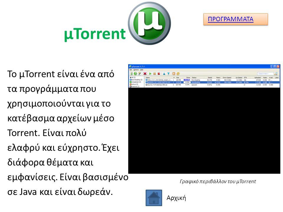 μTorrent Το μTorrent είναι ένα από τα προγράμματα που χρησιμοποιούνται για το κατέβασμα αρχείων μέσο Torrent.
