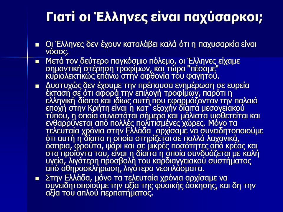 Γιατί οι Έλληνες είναι παχύσαρκοι; Γιατί οι Έλληνες είναι παχύσαρκοι; Οι Έλληνες δεν έχουν καταλάβει καλά ότι η παχυσαρκία είναι νόσος. Οι Έλληνες δεν