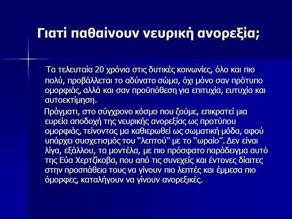 Γιατί οι Έλληνες είναι παχύσαρκοι; Γιατί οι Έλληνες είναι παχύσαρκοι; Οι Έλληνες δεν έχουν καταλάβει καλά ότι η παχυσαρκία είναι νόσος.