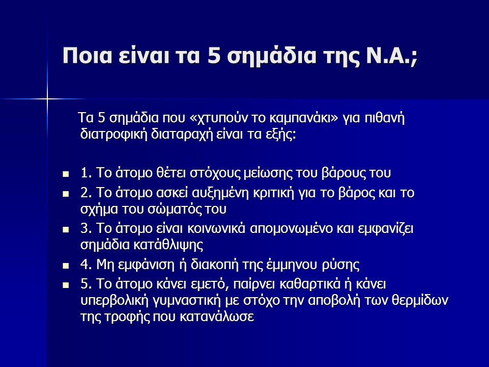 Ποια είναι τα 5 σημάδια της Ν.Α.; Τα 5 σημάδια που «χτυπούν το καμπανάκι» για πιθανή διατροφική διαταραχή είναι τα εξής: Τα 5 σημάδια που «χτυπούν το