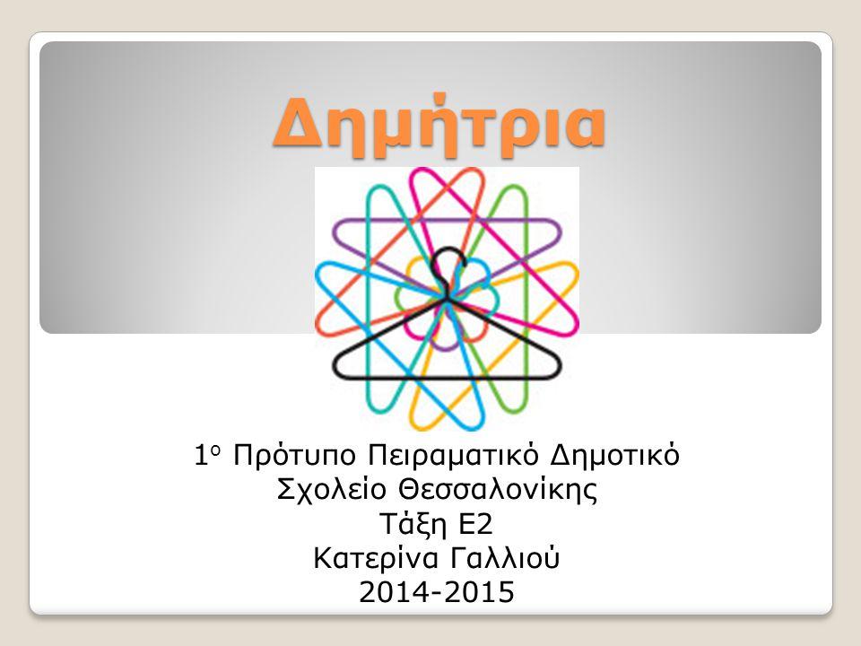 Ο Θεσμός Η ιστορία των «Δημητρίων», μας γυρίζει πίσω στο χρόνο, στη Βυζαντινή Θεσσαλονίκη του 12ου μ.