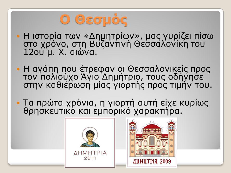 Ο Θεσμός Η ιστορία των «Δημητρίων», μας γυρίζει πίσω στο χρόνο, στη Βυζαντινή Θεσσαλονίκη του 12ου μ. Χ. αιώνα. Η αγάπη που έτρεφαν οι Θεσσαλονικείς π