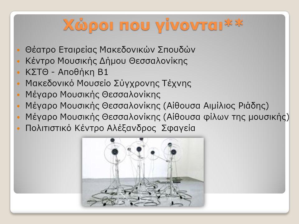 Χώροι που γίνονται** Θέατρο Εταιρείας Μακεδονικών Σπουδών Κέντρο Μουσικής Δήμου Θεσσαλονίκης ΚΣΤΘ - Αποθήκη Β1 Μακεδονικό Μουσείο Σύγχρονης Τέχνης Μέγ