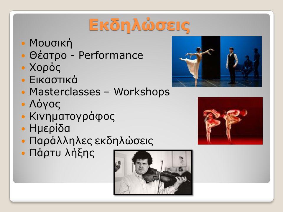 Εκδηλώσεις Μουσική Θέατρο - Performance Χορός Εικαστικά Masterclasses – Workshops Λόγος Κινηματογράφος Ημερίδα Παράλληλες εκδηλώσεις Πάρτυ λήξης