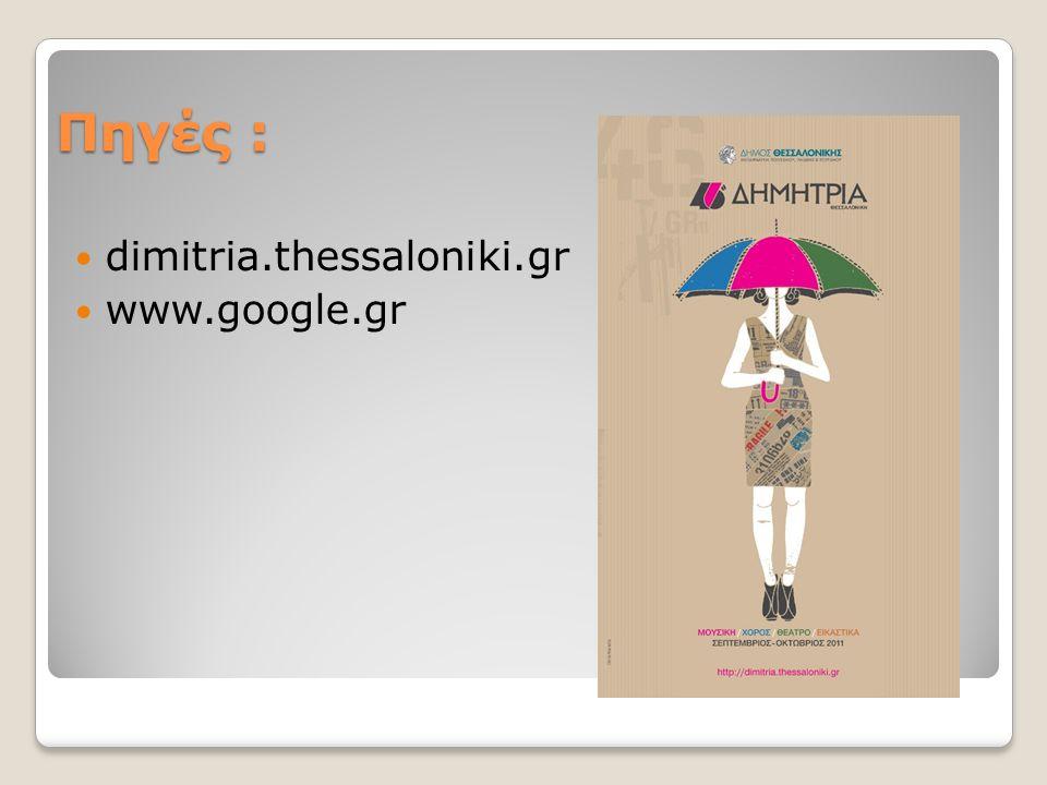 Πηγές : dimitria.thessaloniki.gr www.google.gr