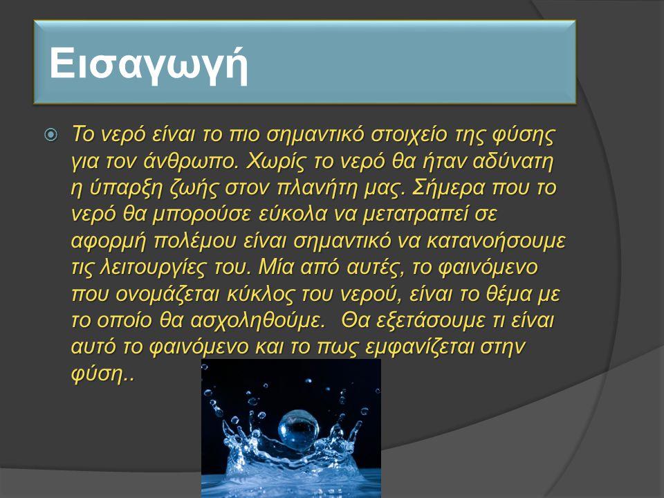 Εισαγωγή  Το νερό είναι το πιο σημαντικό στοιχείο της φύσης για τον άνθρωπο.