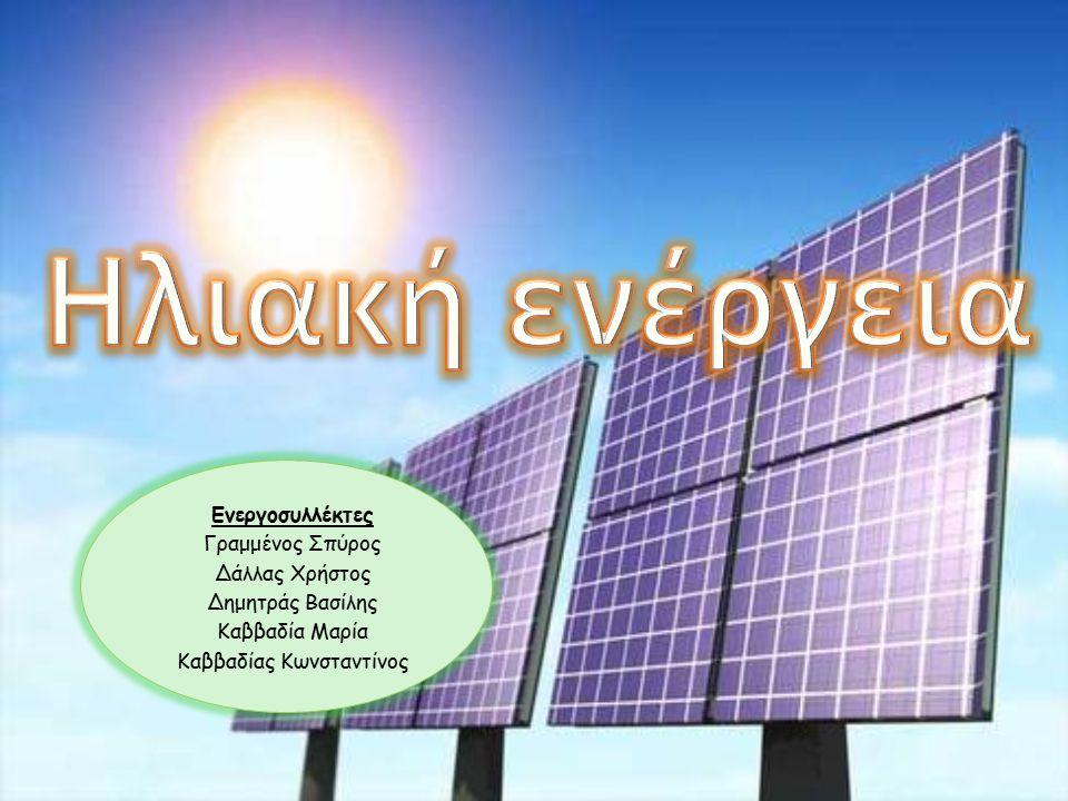 Μειονεκτήματα:  Ακριβή ενέργεια από ότι η χρήση συμβατικών ή άλλων πηγών ενέργειας  Υψηλό κόστος κατασκευής  Έλλειψη επιδοτήσεων από την κυβέρνηση Κυριότερη πηγή ενέργειας Εκπέμπει τεράστια ποσά ενέργειας Αξιοποίηση της: 1.Θερμός(παραγωγή θερμότητας) 2.Φωτοβολταϊκές εφαρμογές (ηλεκτρισμός) Πλεονεκτήματα: Μηδενική ρύπανση Μηδενικό κόστος παραγωγής Απεξάρτηση από την τροφοδοσία καυσίμων Αθόρυβη Αξιόπιστα (30 χρόνια) Χρησιμοποιούμε σε περιοχές με ρεύμα