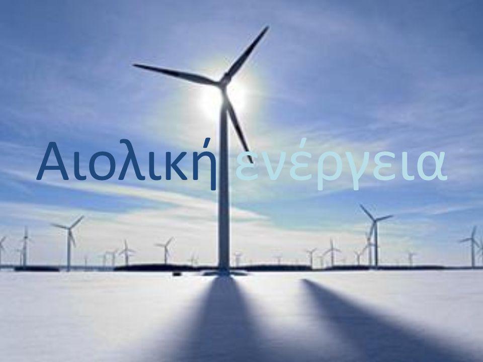 Αιολική ενέργεια