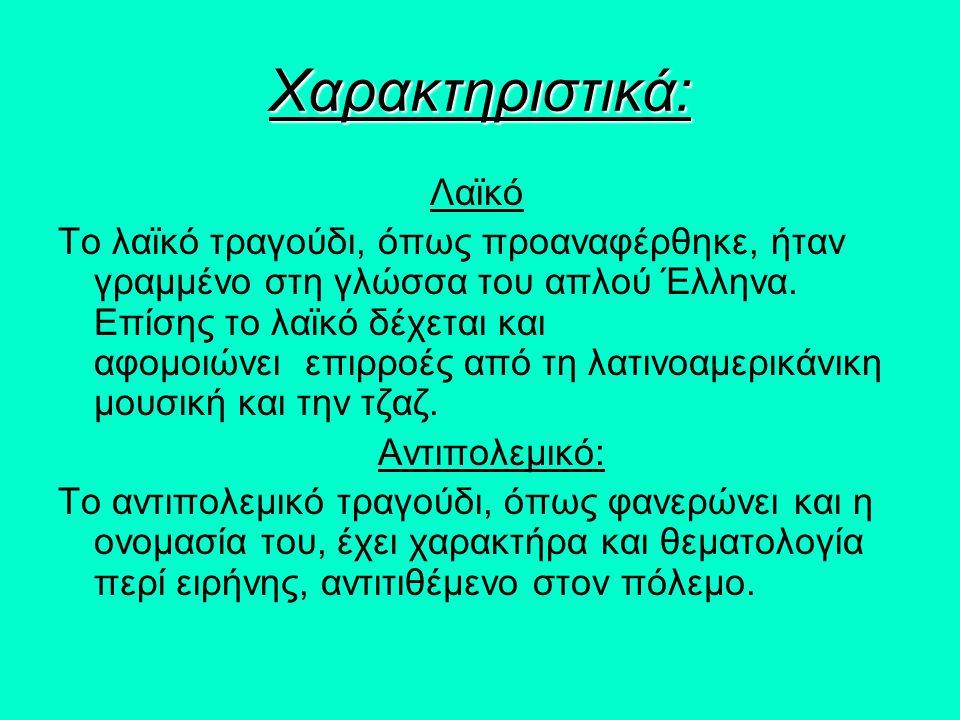 Χαρακτηριστικά: Λαϊκό Το λαϊκό τραγούδι, όπως προαναφέρθηκε, ήταν γραμμένο στη γλώσσα του απλού Έλληνα. Επίσης το λαϊκό δέχεται και αφομοιώνει επιρροέ