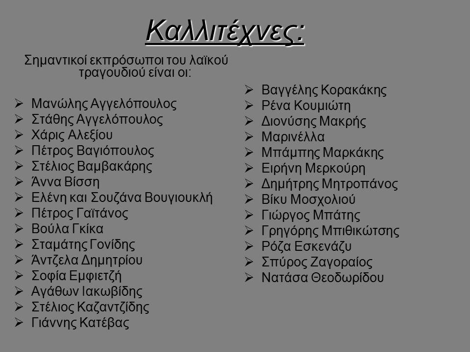 Καλλιτέχνες: Σημαντικοί εκπρόσωποι του λαϊκού τραγουδιού είναι οι:  Μανώλης Αγγελόπουλος  Στάθης Αγγελόπουλος  Χάρις Αλεξίου  Πέτρος Βαγιόπουλος 