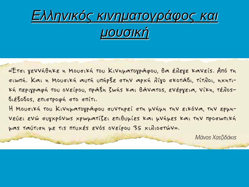 Ελληνικός κινηματογράφος και μουσική