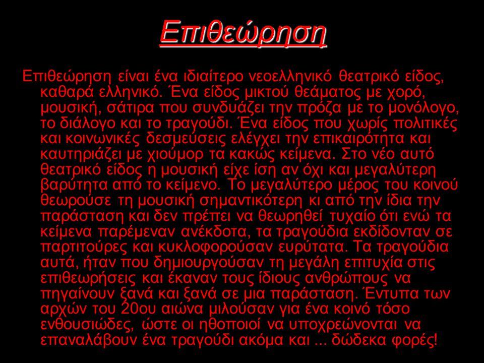 Επιθεώρηση Επιθεώρηση είναι ένα ιδιαίτερο νεοελληνικό θεατρικό είδος, καθαρά ελληνικό.