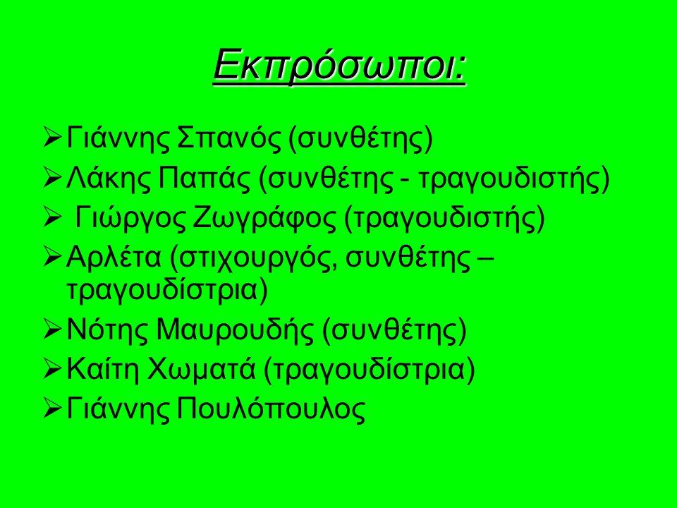 Εκπρόσωποι:  Γιάννης Σπανός (συνθέτης)  Λάκης Παπάς (συνθέτης - τραγουδιστής)  Γιώργος Ζωγράφος (τραγουδιστής)  Αρλέτα (στιχουργός, συνθέτης – τραγουδίστρια)  Νότης Μαυρουδής (συνθέτης)  Καίτη Χωματά (τραγουδίστρια)  Γιάννης Πουλόπουλος