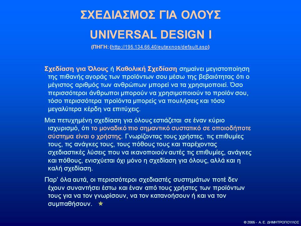 ΣΧΕΔΙΑΣΜΟΣ ΓΙΑ ΟΛΟΥΣ UNIVERSAL DESIGN Ι (ΠΗΓΗ: (http://195.134.66.40/eutexnos/default.asp)http://195.134.66.40/eutexnos/default.asp Σχεδίαση για Όλους