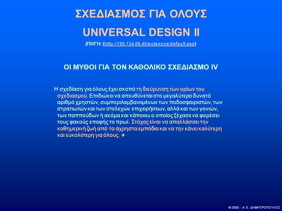 ΣΧΕΔΙΑΣΜΟΣ ΓΙΑ ΟΛΟΥΣ UNIVERSAL DESIGN ΙΙ (ΠΗΓΗ: (http://195.134.66.40/eutexnos/default.asp)http://195.134.66.40/eutexnos/default.asp ΟΙ ΜΥΘΟΙ ΓΙΑ ΤΟΝ