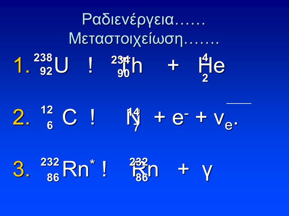 Ραδιενέργεια…… Μεταστοιχείωση……. 1. U . Th + He 2.