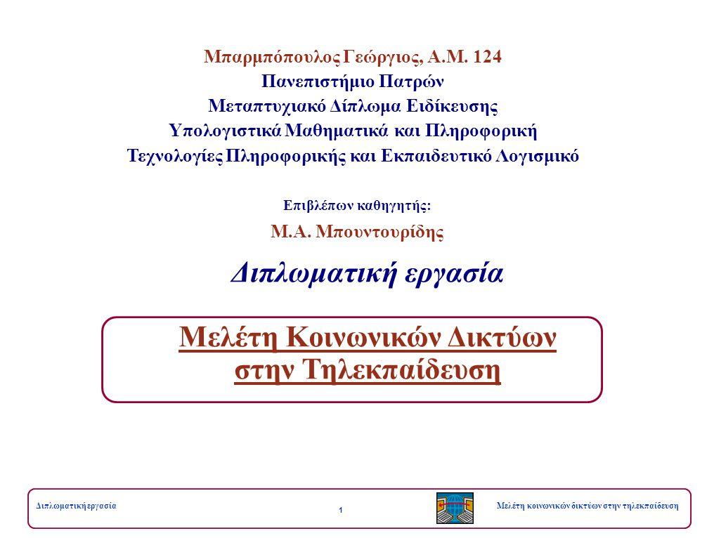 Μελέτη κοινωνικών δικτύων στην τηλεκπαίδευσηΔιπλωματική εργασία 1 Μπαρμπόπουλος Γεώργιος, Α.Μ. 124 Πανεπιστήμιο Πατρών Μεταπτυχιακό Δίπλωμα Ειδίκευσης