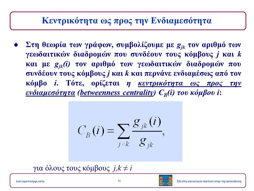11 Μελέτη κοινωνικών δικτύων στην τηλεκπαίδευσηΔιπλωματική εργασία Κεντρικότητα ως προς την Ενδιαμεσότητα Στη θεωρία των γράφων, συμβολίζουμε με g jk