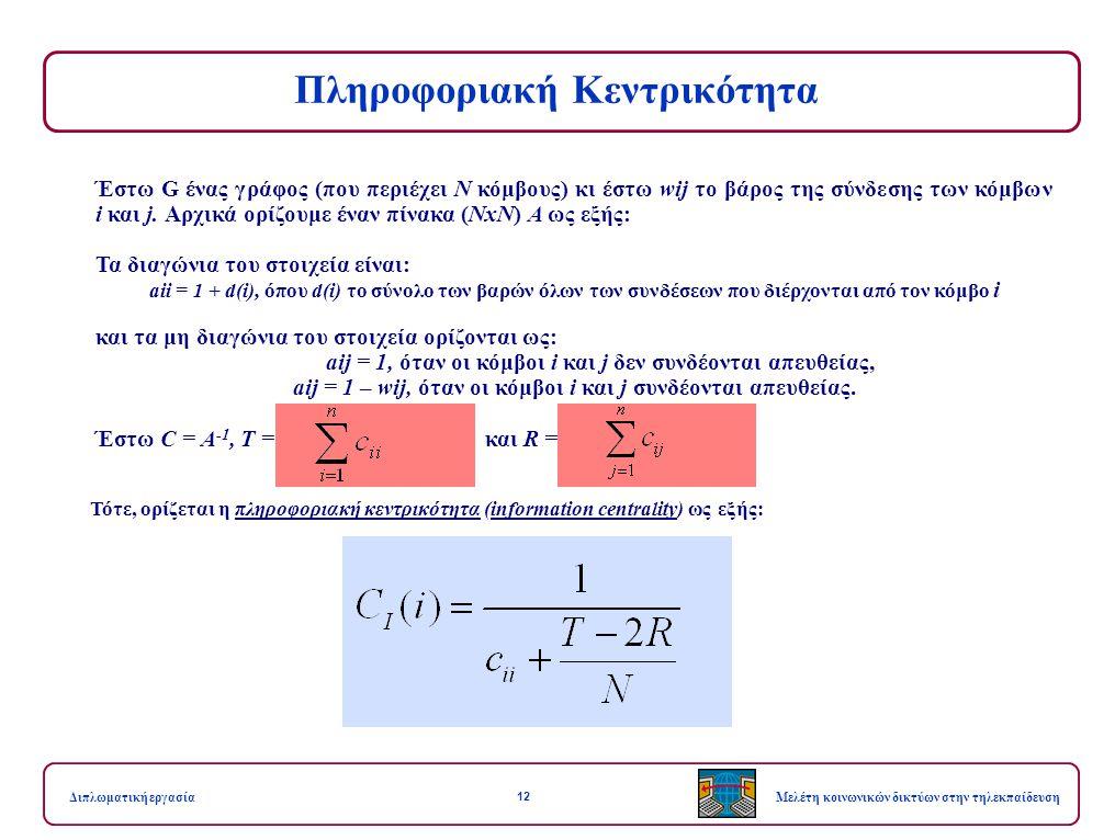 12 Μελέτη κοινωνικών δικτύων στην τηλεκπαίδευσηΔιπλωματική εργασία Έστω G ένας γράφος (που περιέχει Ν κόμβους) κι έστω wij το βάρος της σύνδεσης των κόμβων i και j.