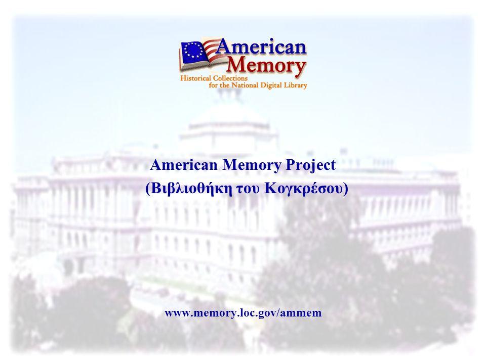 American Memory Project (Βιβλιοθήκη του Κογκρέσου) www.memory.loc.gov/ammem