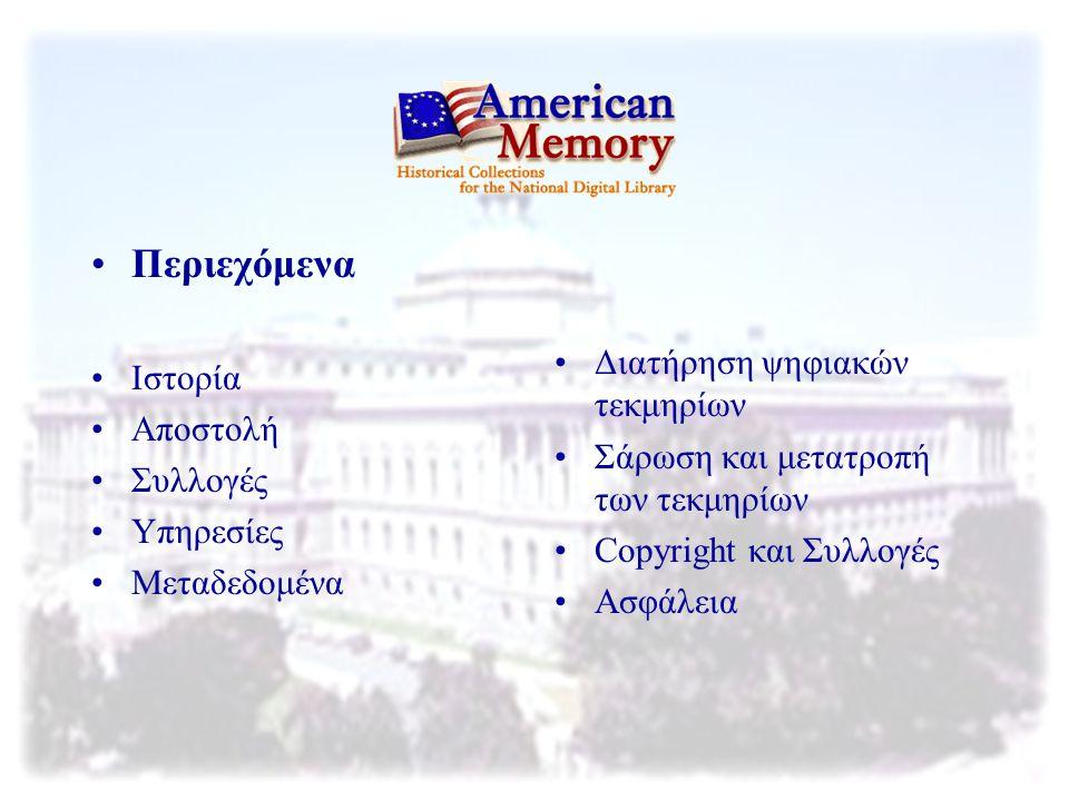 Ιστορία (1/2) 1990-1994 Πιλοτικό πρόγραμμα που πειραματίστηκε στην ψηφιοποίηση ιστορικών τεκμηρίων Μνήμη του Έθνους $13 εκατομ.