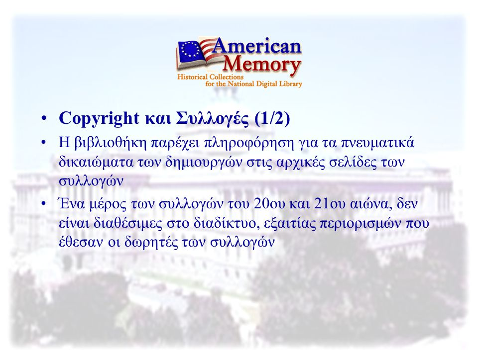 Copyright και Συλλογές (1/2) Η βιβλιοθήκη παρέχει πληροφόρηση για τα πνευματικά δικαιώματα των δημιουργών στις αρχικές σελίδες των συλλογών Ένα μέρος