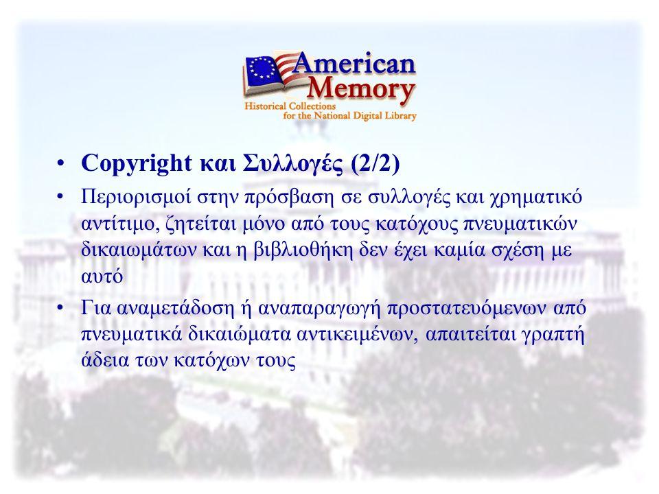 Copyright και Συλλογές (2/2) Περιορισμοί στην πρόσβαση σε συλλογές και χρηματικό αντίτιμο, ζητείται μόνο από τους κατόχους πνευματικών δικαιωμάτων και