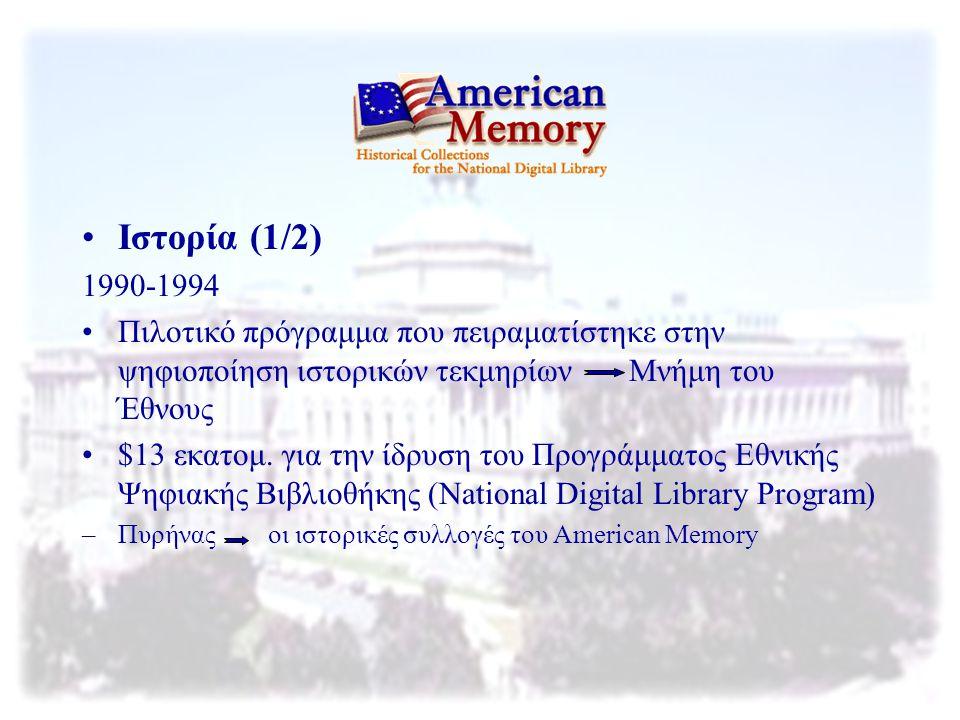 Ιστορία (2/2) 1996 Διαγωνισμός για την ψηφιοποίηση συλλογών με περιεχόμενο Αμερικάνικης Ιστορίας για λογαριασμό του American Memory –23 ψηφιακές συλλογές 2000 Περισσότερα από 5 εκατομ.