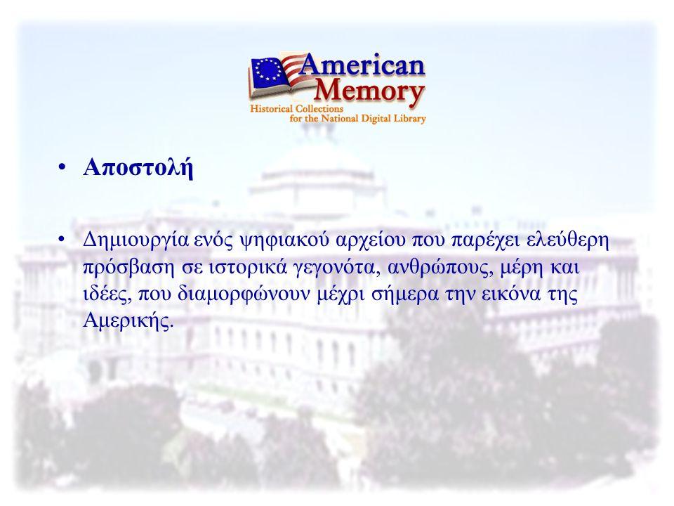 Συλλογές του American Memory (1/3) Περισσότερες από 100 ψηφιακές θεματικές συλλογές Περιλαμβάνουν περισσότερα από 9 εκατομμύρια αντικείμενα που τεκμηριώνουν την ιστορία και την κουλτούρα των Η.Π.Α: –Χειρόγραφα –Βιβλία –Φυλλάδια –Παρτιτούρες –Κινούμενες εικόνες –Ηχογραφήσεις