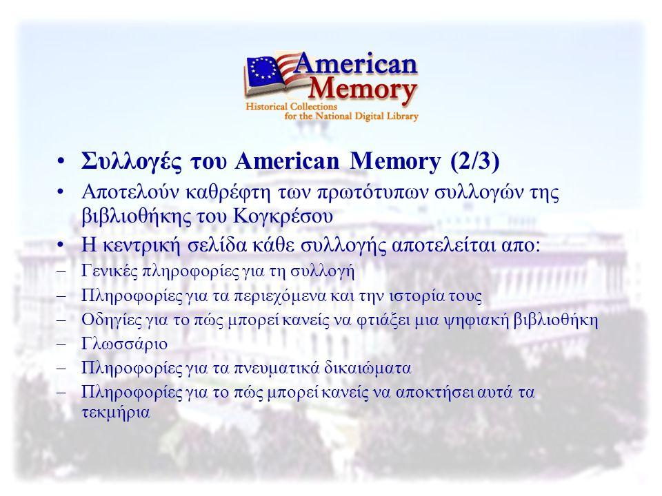 Συλλογές του American Memory (3/3) Οι συλλογές είναι ευρετηριασμένες: –Θεματικά –Χρονολογικά –Γεωγραφικά –Με βάση το είδος των τεκμηρίων Μπορούμε να κάνουμε αναζήτηση: –Πλήρους κειμένου –Φράσεων –Κατά τίτλο –Κατά θέμα