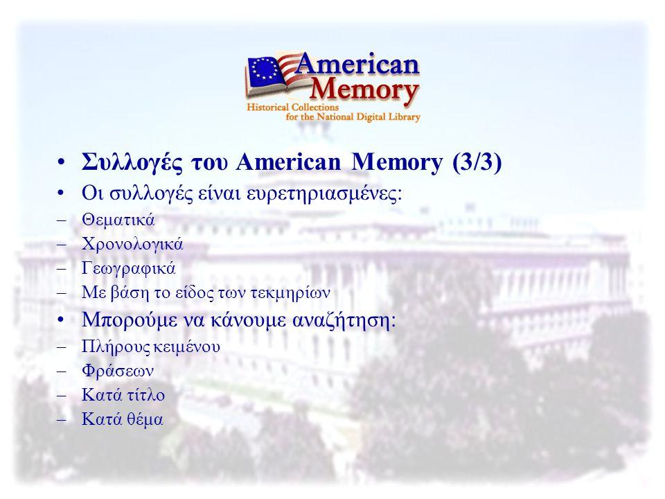 Συλλογές του American Memory (3/3) Οι συλλογές είναι ευρετηριασμένες: –Θεματικά –Χρονολογικά –Γεωγραφικά –Με βάση το είδος των τεκμηρίων Μπορούμε να κ