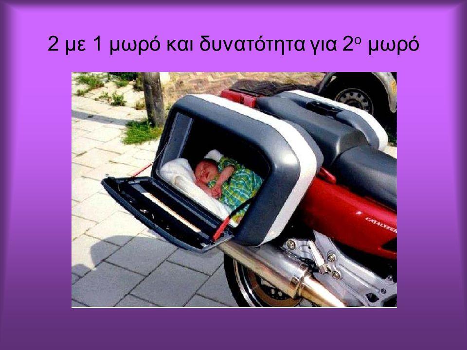 2 με 1 μωρό και δυνατότητα για 2 ο μωρό