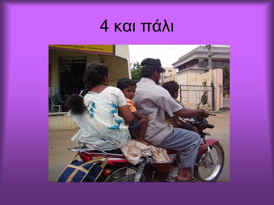 4 και πάλι