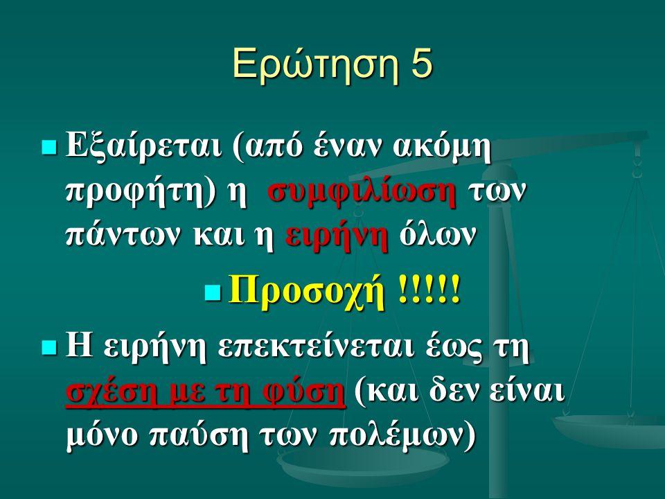 Ερώτηση 5 Εξαίρεται (από έναν ακόμη προφήτη) η συμφιλίωση των πάντων και η ειρήνη όλων Εξαίρεται (από έναν ακόμη προφήτη) η συμφιλίωση των πάντων και η ειρήνη όλων Προσοχή !!!!.