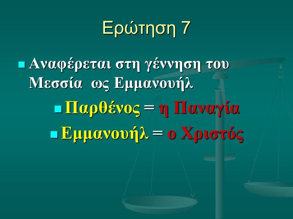 Ερώτηση 7 Αναφέρεται στη γέννηση του Μεσσία ως Εμμανουήλ Αναφέρεται στη γέννηση του Μεσσία ως Εμμανουήλ Παρθένος = η Παναγία Παρθένος = η Παναγία Εμμανουήλ = ο Χριστός Εμμανουήλ = ο Χριστός