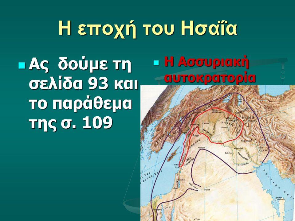 Η εποχή του Ησαΐα Ας δούμε τη σελίδα 93 και το παράθεμα της σ. 109 Ας δούμε τη σελίδα 93 και το παράθεμα της σ. 109 Η Ασσυριακή αυτοκρατορία