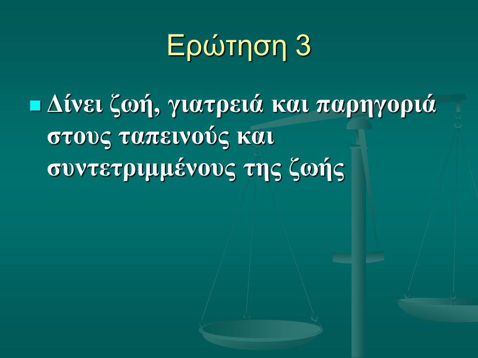 Ερώτηση 3 Δίνει ζωή, γιατρειά και παρηγοριά στους ταπεινούς και συντετριμμένους της ζωής Δίνει ζωή, γιατρειά και παρηγοριά στους ταπεινούς και συντετρ