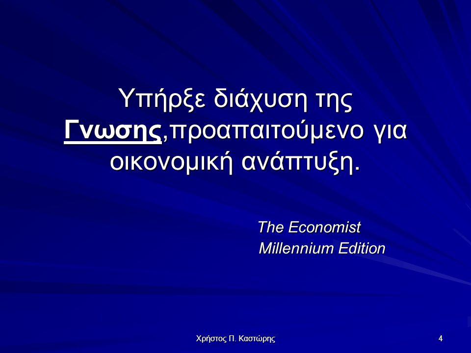 Χρήστος Π. Καστώρης 4 Υπήρξε διάχυση της Γνωσης,προαπαιτούμενο για οικονομική ανάπτυξη.