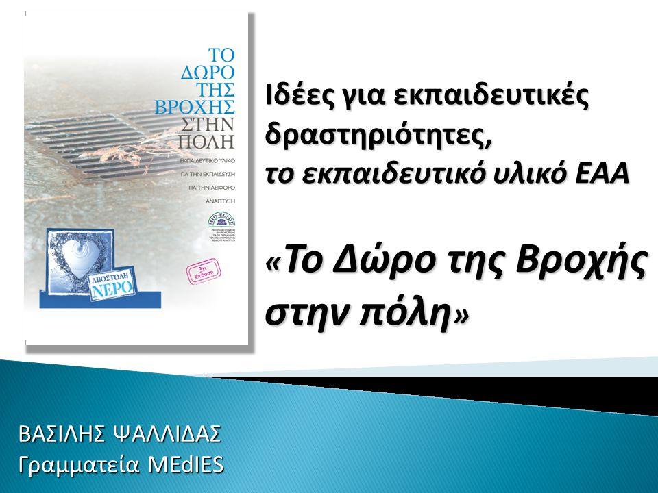 Ιδέες για εκπαιδευτικές δραστηριότητες, το εκπαιδευτικό υλικό ΕΑΑ « Το Δώρο της Βροχής στην πόλη » ΒΑΣΙΛΗΣ ΨΑΛΛΙΔΑΣ Γραμματεία MEdIES