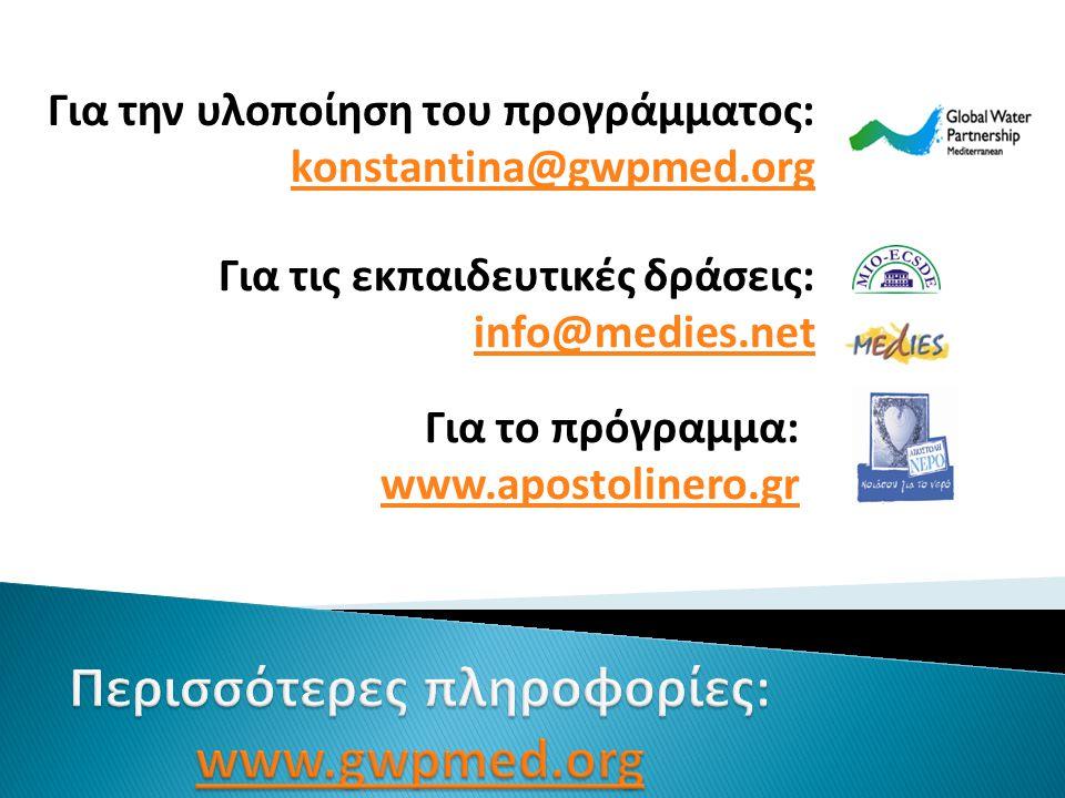 Για το πρόγραμμα: www.apostolinero.gr www.apostolinero.gr Για την υλοποίηση του προγράμματος: konstantina@gwpmed.org konstantina@gwpmed.org Για τις εκ