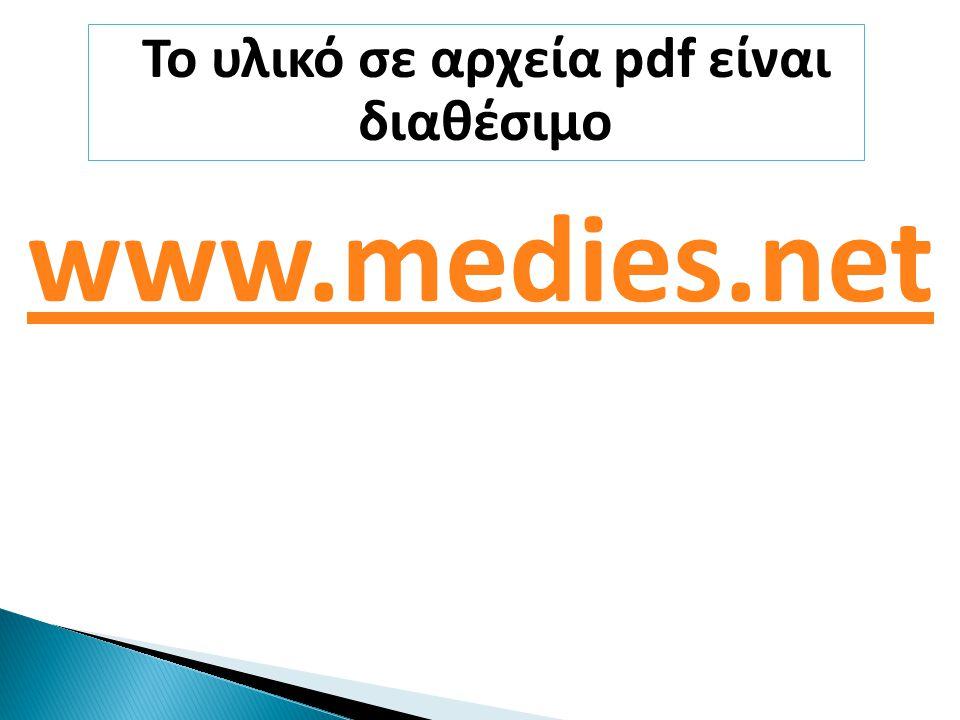 Το υλικό σε αρχεία pdf είναι διαθέσιμο www.medies.net