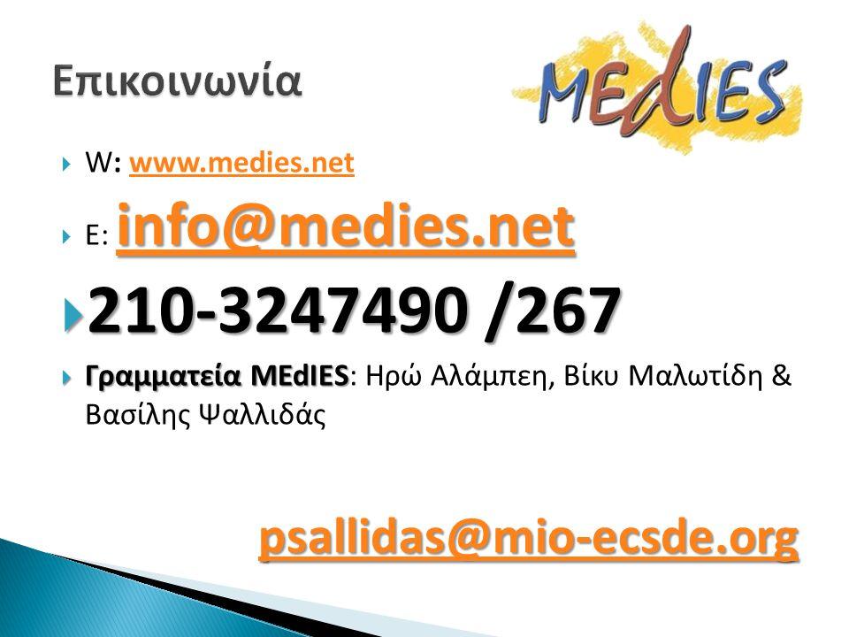  W: www.medies.netwww.medies.net info@medies.net info@medies.net  E: info@medies.net info@medies.net  210-3247490 /267  Γραμματεία MEdIES  Γραμμα