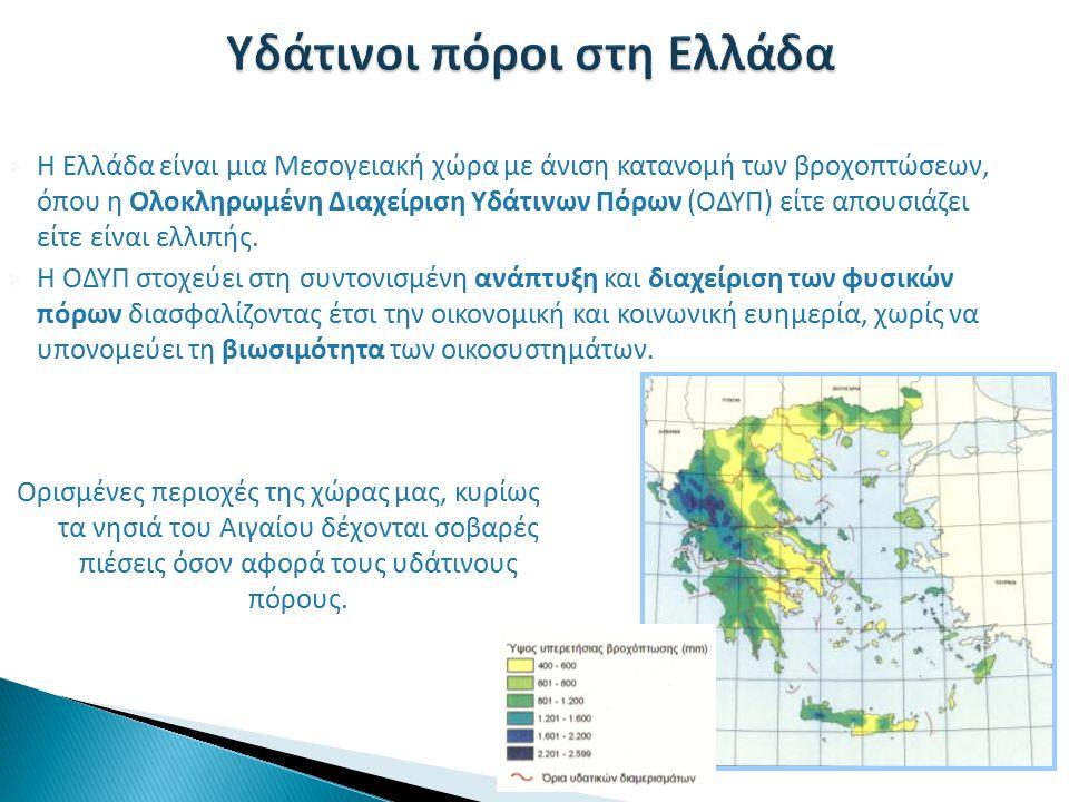 Υδάτινοι πόροι στη Ελλάδα  Η Ελλάδα είναι μια Μεσογειακή χώρα με άνιση κατανομή των βροχοπτώσεων, όπου η Ολοκληρωμένη Διαχείριση Υδάτινων Πόρων (ΟΔΥΠ