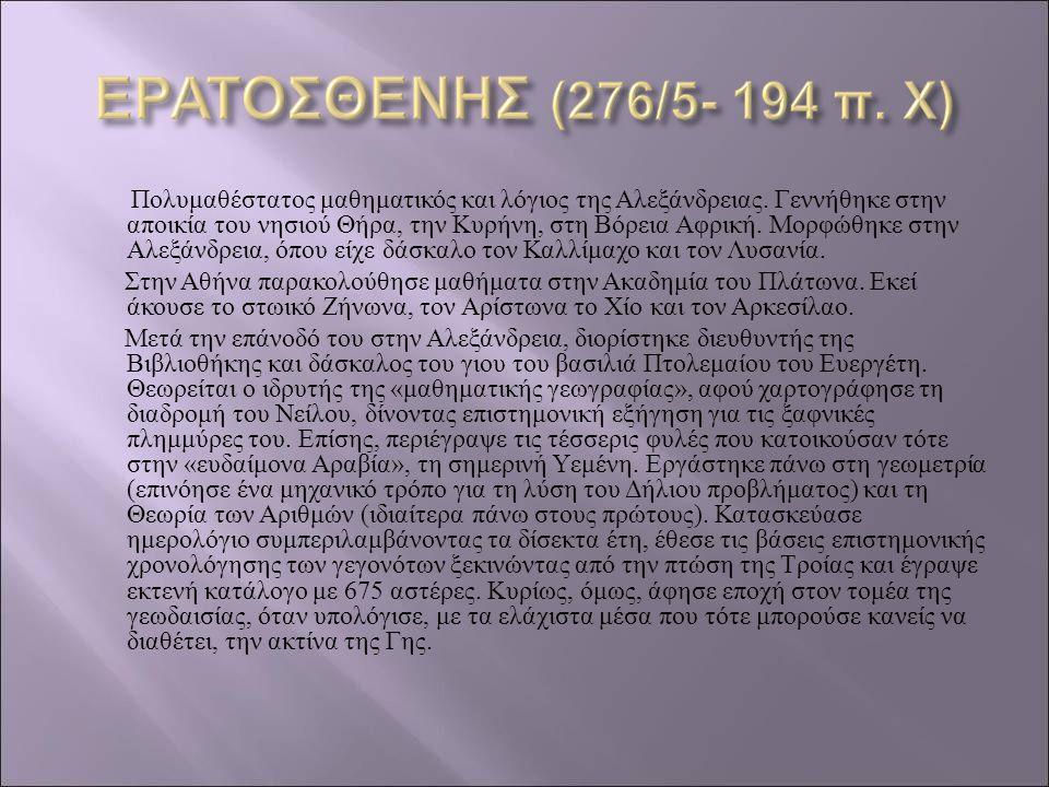 Πολυμαθέστατος μαθηματικός και λόγιος της Αλεξάνδρειας. Γεννήθηκε στην αποικία του νησιού Θήρα, την Κυρήνη, στη Βόρεια Αφρική. Μορφώθηκε στην Αλεξάνδρ